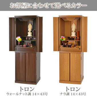 【家具調】【重ね仏壇】トロンウォールナット調14×43号02
