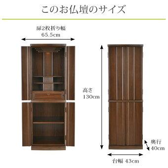 【家具調】【重ね仏壇】トロンウォールナット調14×43号03