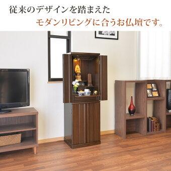 【家具調】【重ね仏壇】トロンウォールナット調14×43号05