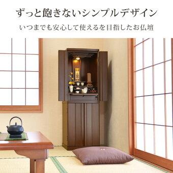 【家具調】【重ね仏壇】トロンウォールナット調14×43号07