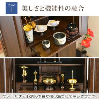 【家具調】【重ね仏壇】トロンウォールナット調14×43号08
