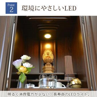【家具調】【重ね仏壇】トロンウォールナット調14×43号09