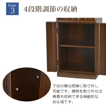 【家具調】【重ね仏壇】トロンウォールナット調14×43号10