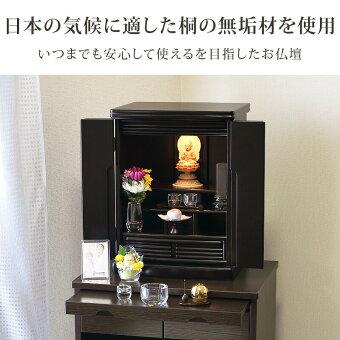 ミニ上置仏壇【ワイズブラック18号】モダンミニ仏壇/小型仏壇/家具調/マンション/リビング/和室