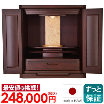 ミニ国産仏壇アサイン花梨18号商品価格208000円設置無料送料無料