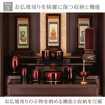 ミニ国産仏壇アサイン花梨18号Point3お仏壇周りを綺麗に保つ機能と収納