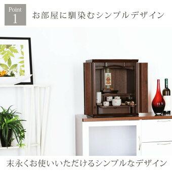 【ミニ仏壇ゼアスダーク16号・18号・20号】Point1お部屋に馴染むシンプルデザイン