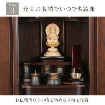 【ミニ仏壇ガイムダーク16号・18号・20号】Point3充実の収納でいつでも綺麗