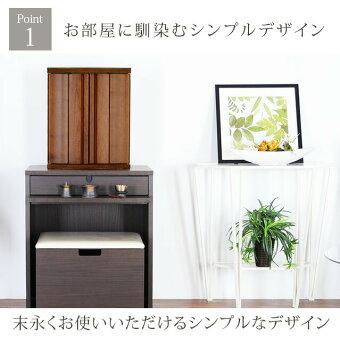 【ミニ仏壇ガイムミドル16号・18号・20号】Point1お部屋になじむシンプルデザイン