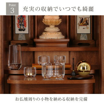 【ミニ仏壇ガイムミドル16号・18号・20号】Point3充実の収納でいつでも綺麗