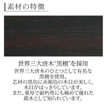 【千曲黒檀20号】素材の特徴