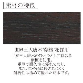 【千曲紫壇20号】素材の特徴