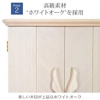 【ココロホワイト18号】Poin2高級素材ホワイトオークの無垢材