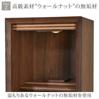 【ジェミニ14号・16号】温もりあるウォールナットの無垢材を使用
