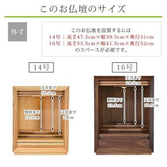 【ジェミニ14号・16号】外観サイズ
