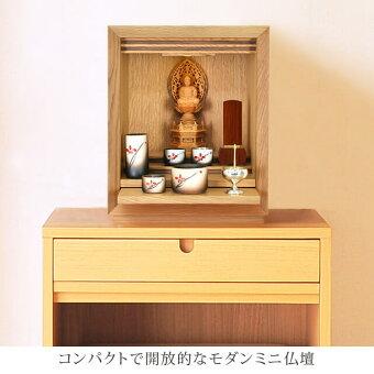 【ジェミニ14号・16号】コンパクトで開放的なモダンミニ仏壇