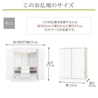 【プレステージ19号】白い仏壇外観