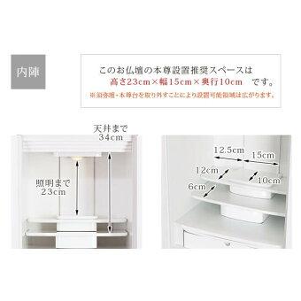 【プレステージ19号】白い仏壇内観
