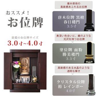 慈愛紫檀色15号【送料無料】おススメお位牌