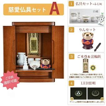 慈愛ライトブラウン15号【送料無料】仏具セットB+22000円