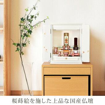 【ミニ国産仏壇ピアフ桜蒔絵ホワイト17号】桜蒔絵を施したエレガントスタイル