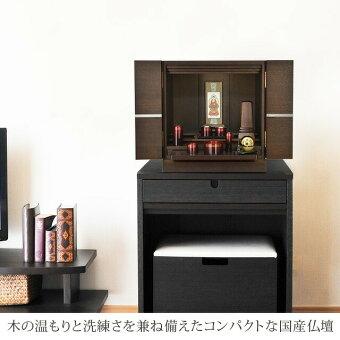 【タロンウォールナット14号】木の温もりと洗練さを兼ね備えた国産仏壇