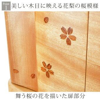 【クィーン桜18号・20号】Point1美しい木目に映える花梨の桜模様