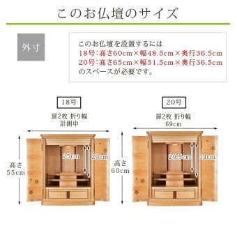 【クィーン桜18号・20号】外観サイズ