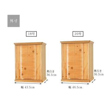 【クィーン桜18号・20号】外観サイズ2
