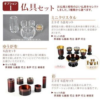 【ミニ仏壇ガイムダーク16号・18号・20号】オプションで購入いただけます仏具セットは3種からお選びいただけます