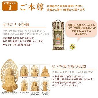 【ミニ仏壇ガイムダーク16号・18号・20号】オプション購入・本尊は掛軸と仏像からお選びいただけます