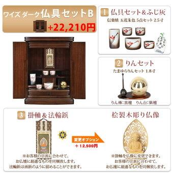 【ワイズダーク18号】仏具セットB+22210円