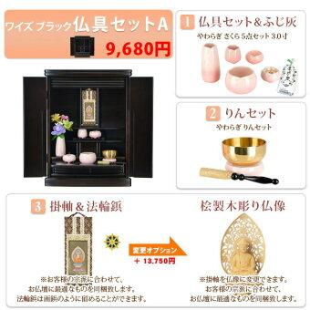 ミニ上置仏壇【ワイズブラック18号】選べる仏具セットA+9280円
