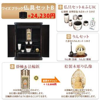 ミニ上置仏壇【ワイズブラック18号】選べる仏具セットB+24,230円
