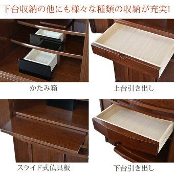 【国産】【モダン仏壇】ブロンソンウォールナット充実の収納かたみ箱上下台引き出しスライド式仏具板