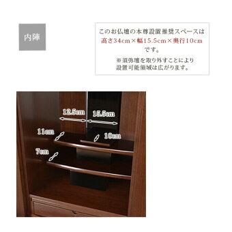 【国産】【モダン仏壇】ブロンソンウォールナット42×16号お仏壇のサイズ内陣