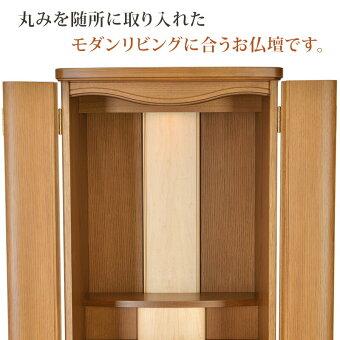 モダン仏壇ハプナナラ15×46号[モダン仏壇]