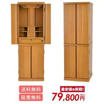 【家具調】【重ね仏壇】トロンウォールナット調14×43号