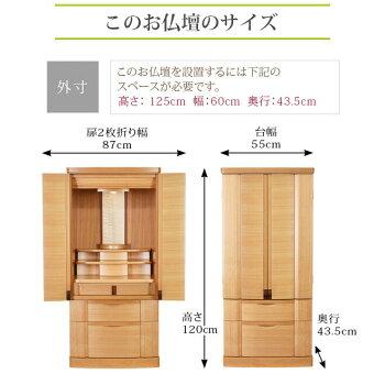 モダン仏壇クライス桜18×40号