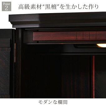 """【千曲(ちくま)黒檀14×43号】Point2高級素材""""紫檀""""を生かした作り"""