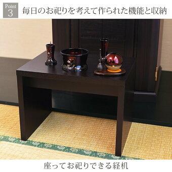 【千曲(ちくま)黒檀14×43号】Point3毎日のお祀りを考えて作られた機能と収納