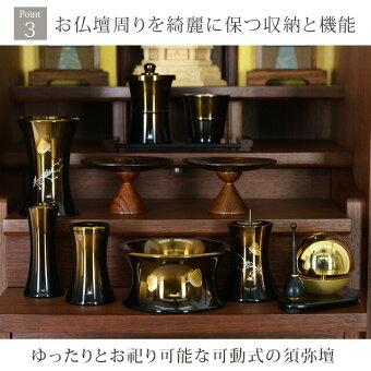 【花椿(はなつばき)ウォールナット13×41号】Point3ゆったりお祀りが可能な可動式の須弥壇