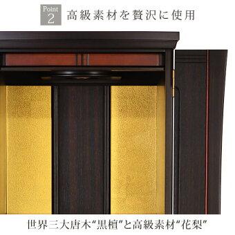 【花椿(はなつばき)黒檀13×41号】高級素材を贅沢に使用