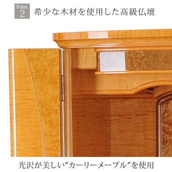 【イオスゴールドブラウン16×48号オリジナル仕様】Point2希少な木材を使用した高級仏壇