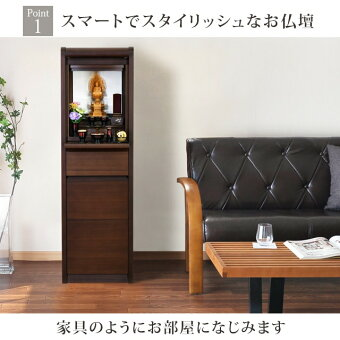【ミューズウォールナット12×40号】Point1スマートでスタイリッシュなお仏壇