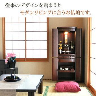 【家具調】【重ね仏壇】マーベル紫檀色16×45号05