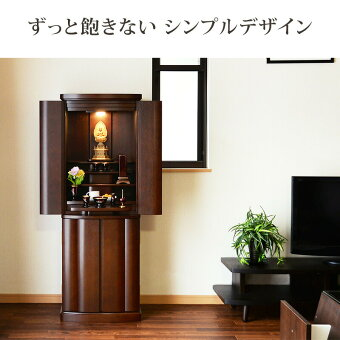 【家具調】【重ね仏壇】マーベル紫檀色16×45号07