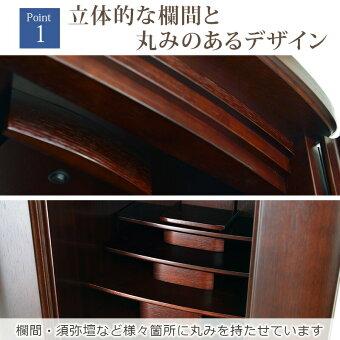 【家具調】【重ね仏壇】マーベル紫檀色16×45号08