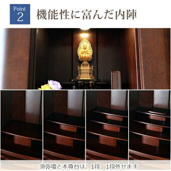 【家具調】【重ね仏壇】マーベル紫檀色16×45号09
