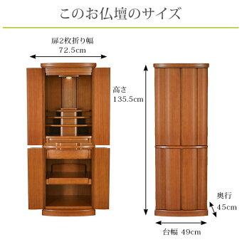 【家具調】【重ね仏壇】マーベルミディアムダーク16×45号03